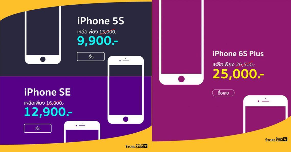 รวมโปร iPhone ลดราคาสูงสุด 3,900 บาท เริ่มต้นไม่ถึงหมื่น ไม่ติดสัญญา ที่ BananaStore!!
