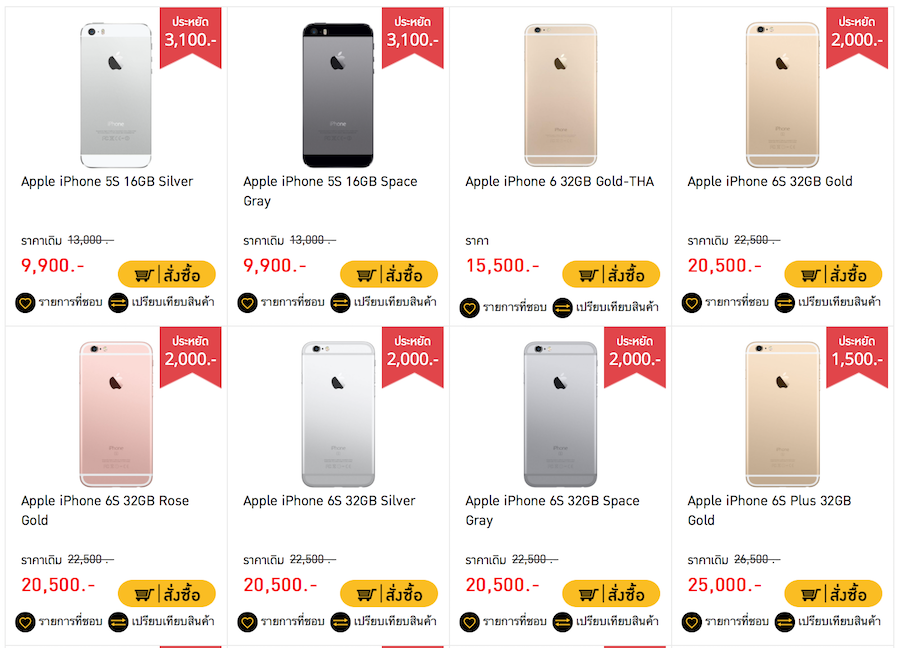 BananaStore-iPhone-Promotion-April-2017-008