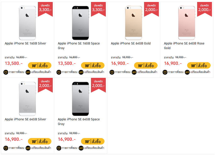 BananaStore-iPhone-Promotion-April-2017-009
