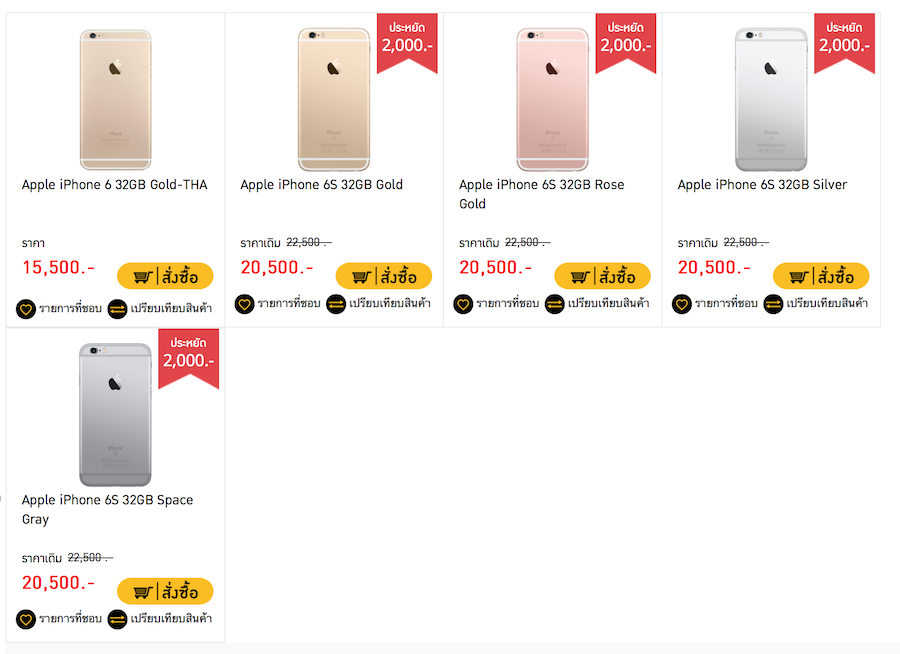 BananaStore iPhone Promotion April 2017 010
