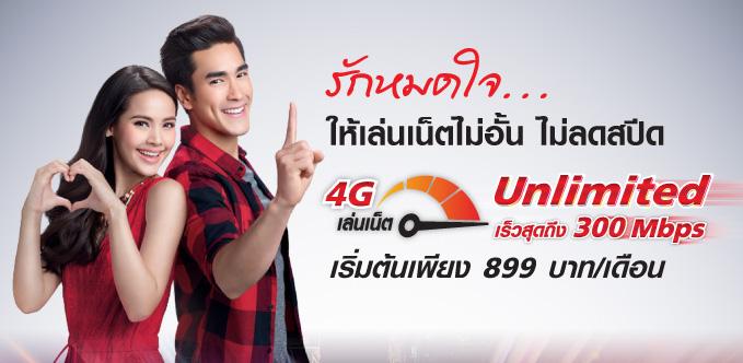 TrueMove H ปล่อยแพ็กเกจรักหมดใจ…ให้เล่นเน็ตไม่อั้น ไม่ลดสปีด 4G+ Unlimited เร็ว 300Mbps
