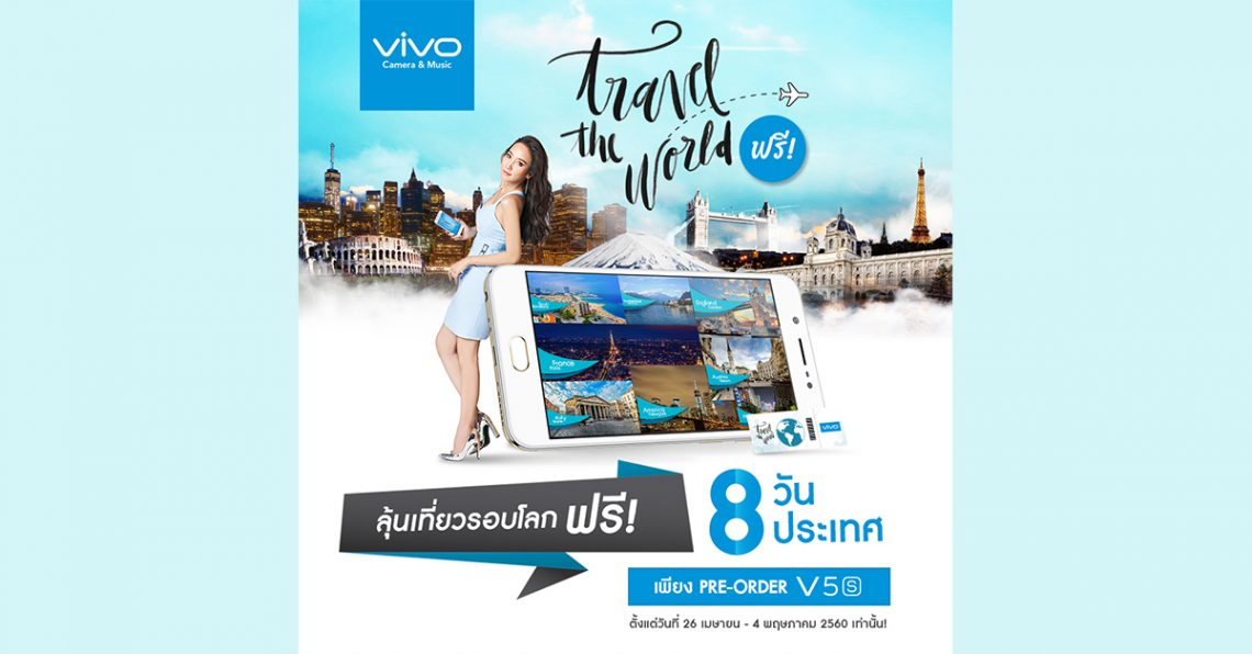 [PR] Vivo V5s  จัด Pre-Order พาลัดฟ้า Around The World  8 ประเทศ