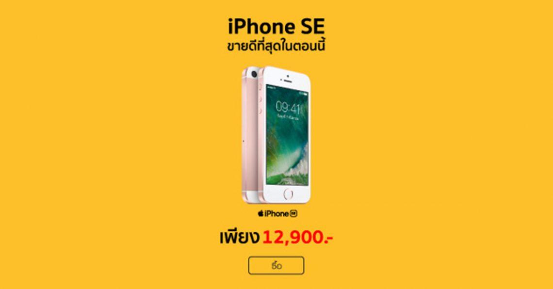 [BananaStore] ลดราคา iPhone SE 16 GB เครื่องเปล่า สูงสุด 3,900 บาท ไม่ติดสัญญา!!