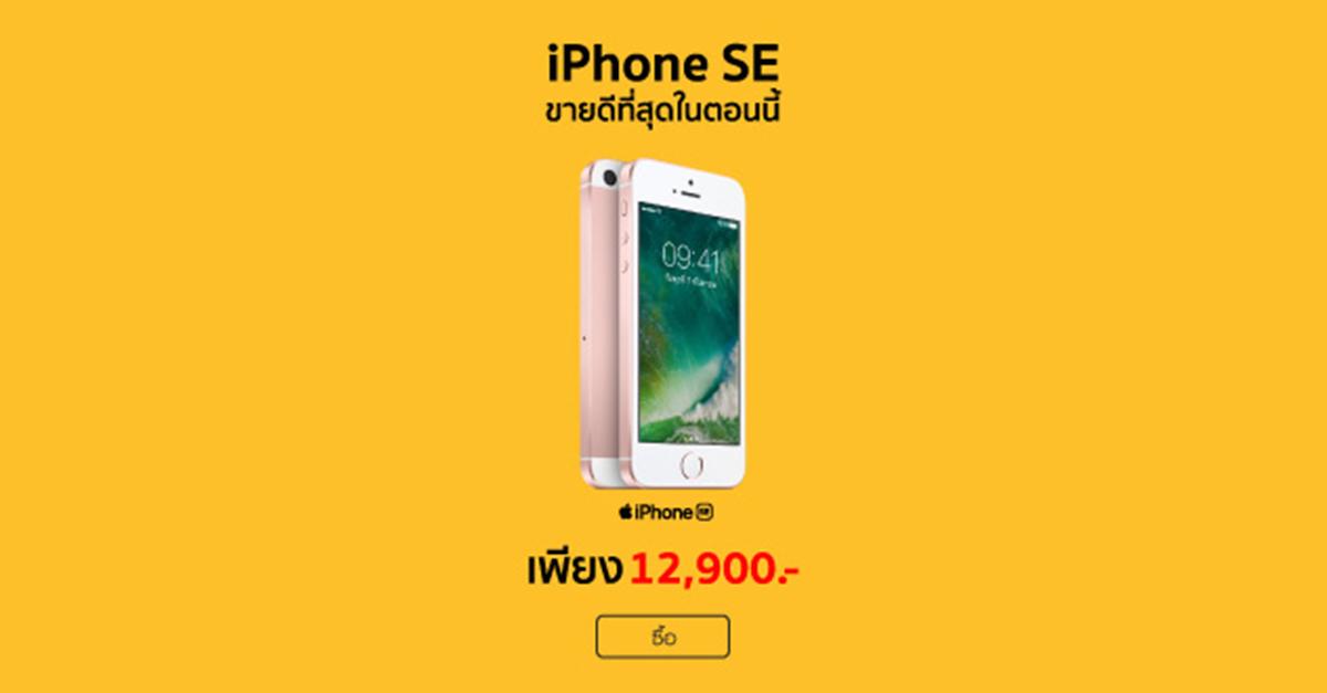 iPhone SE BananaStore Discount