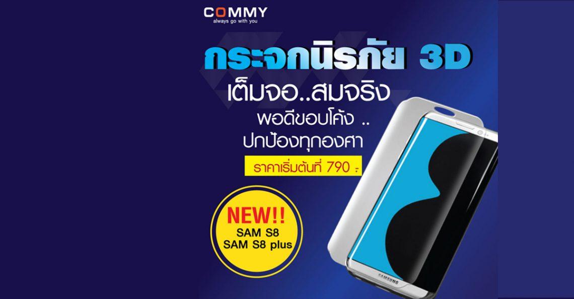 [PR] Commy เอาใจสาวก  Samsung  กับกระจกกันรอย 3D รุ่นใหม่ล่าสุดสำหรับ Samsung Galaxy S8 และ Galaxy S8 Plus