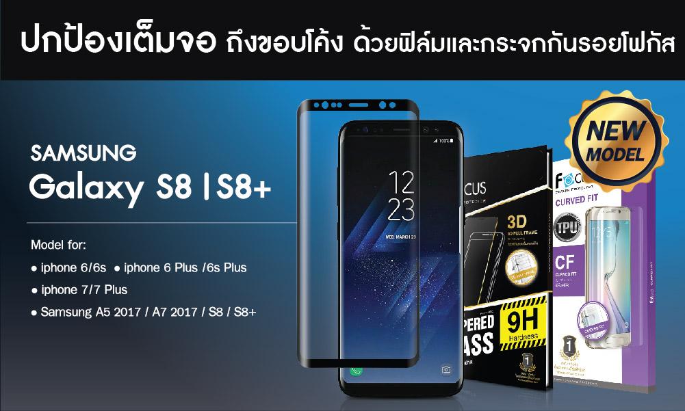 Promotion-Focus-TME-2017-SpecPhone-00001