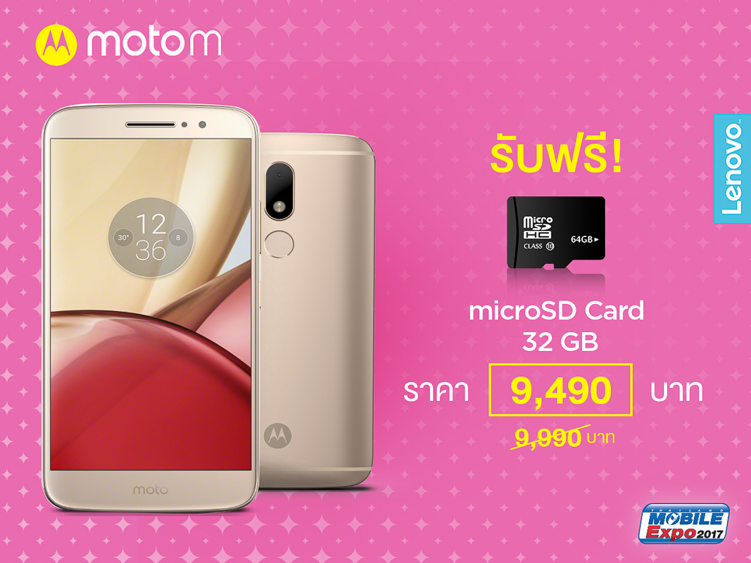 Promotion-Moto-TME-2017-Hi-End-SpecPhone-004