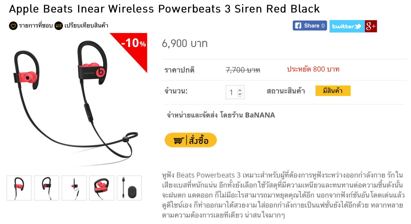 Promotion-PowerBeats-3-Wireless-BananaStore-SpecPhone-00001