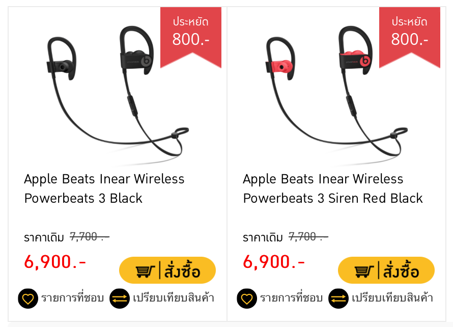 Promotion-PowerBeats-3-Wireless-BananaStore-SpecPhone-00002