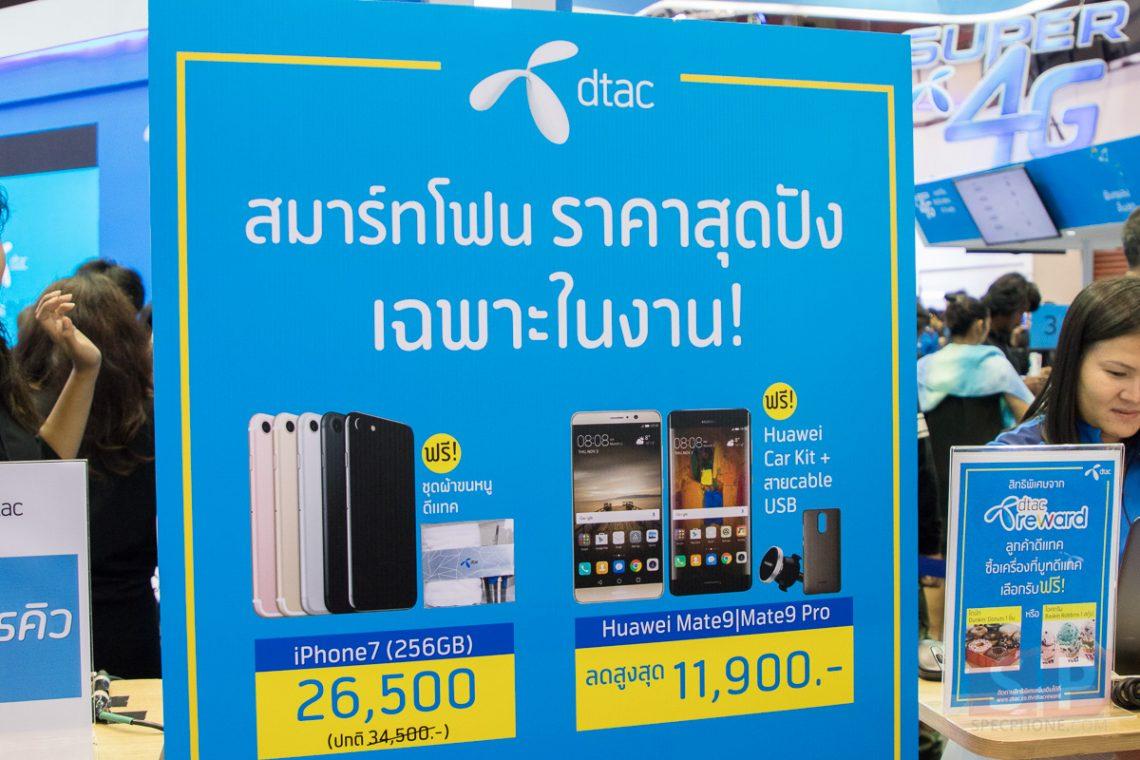 [TME 2017] dtac จัดหนักในงาน สมาร์ทโฟน ลดสูงสุดถึง 11,900 บาท พร้อมให้จ่ายวันนี้ 0 บาท เฉพาะที่งาน Thailand Mobile Expo เท่านั้น!!