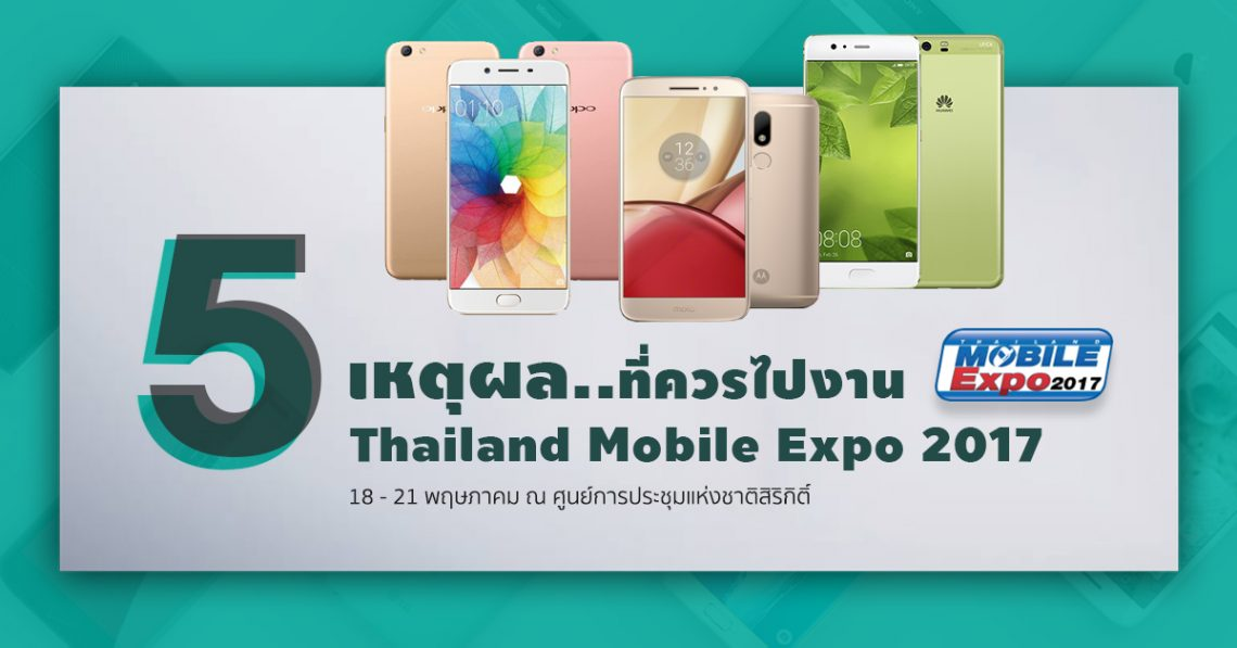 5 เหตุผลที่ควรไปงาน Thailand Mobile Expo 2017