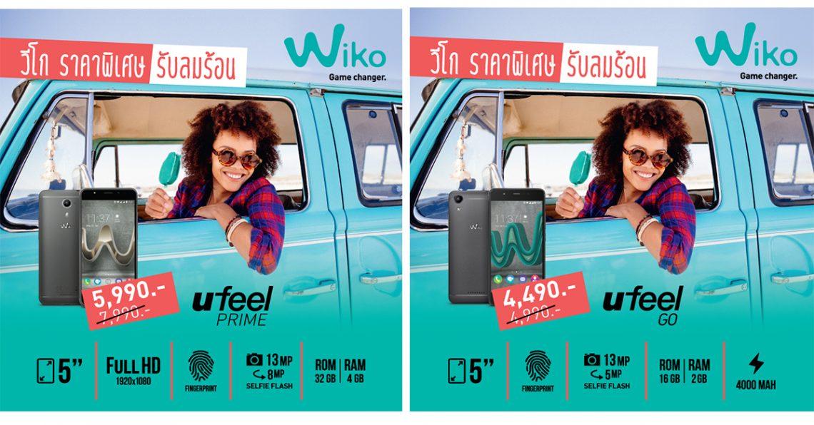 Wiko จัดโปรราคาพิเศษรับลมร้อน UFEEL Go, UFEEL Prime ลดสูงสุด 2,000 บาท!!