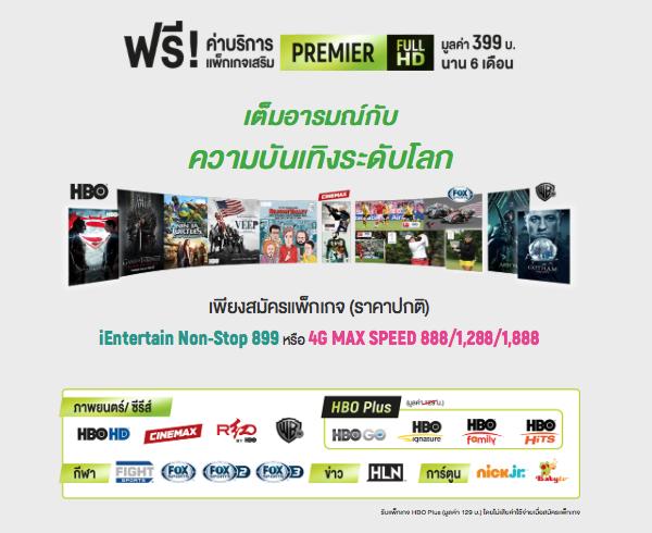 AIS-MNP-4-Choice-Promotion-00003