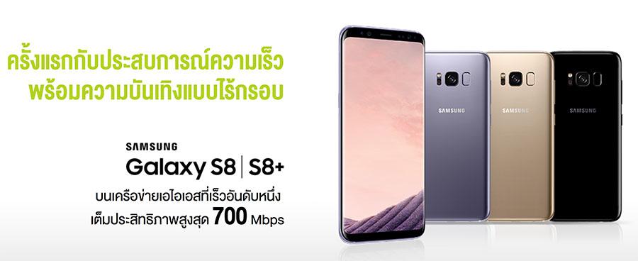 AIS ให้ส่วนลด Samsung Galaxy S8 สำหรับลูกค้า Serenade ลดสูงสุด 5,000บาท ไม่ต้องเปลี่ยนแพ็กเกจ!!