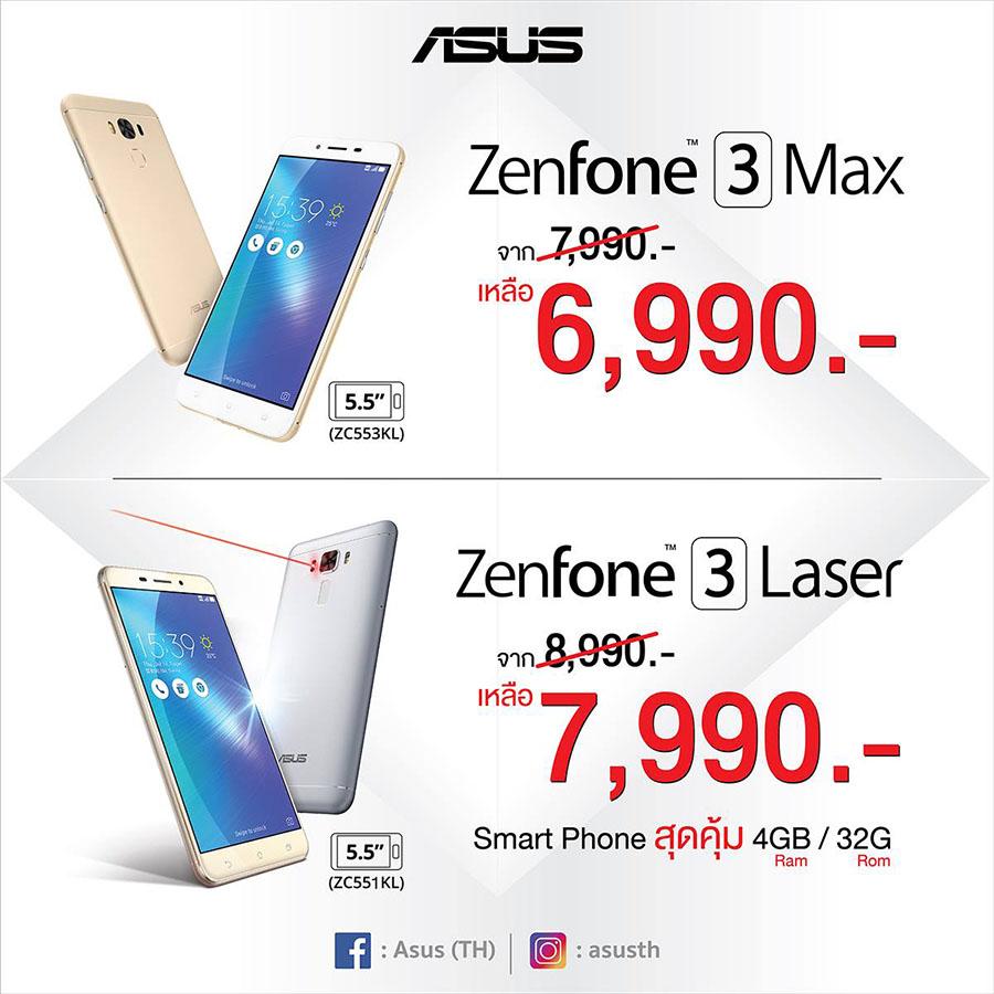 ลดราคาแล้ว Asus Zenfone 3 Max และ Zenfone 3 Laser เริ่มต้นเพียง 6,990 บาทเท่านั้น