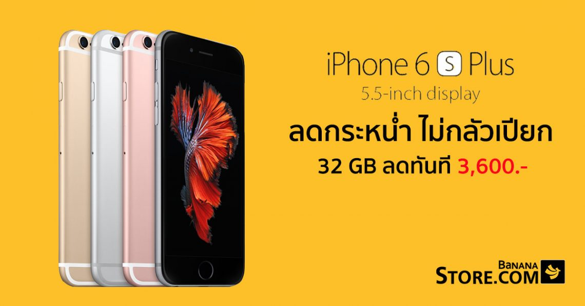 [BananaStore] จัดไป! iPhone 6s Plus เครื่องเปล่า ไม่ติดสัญญา ลดราคาเลย 3,600 บาท!!