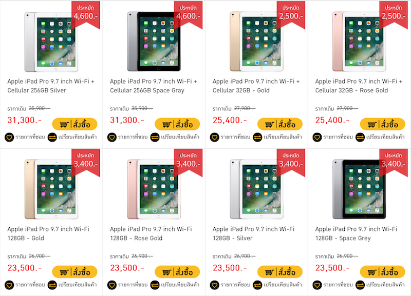 BananaStore-iPad-Pro-2015-Promotion-SpecPhone-00002