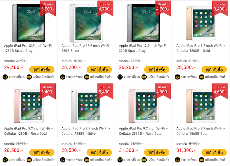 BananaStore iPad Pro 2015 Promotion SpecPhone 00003