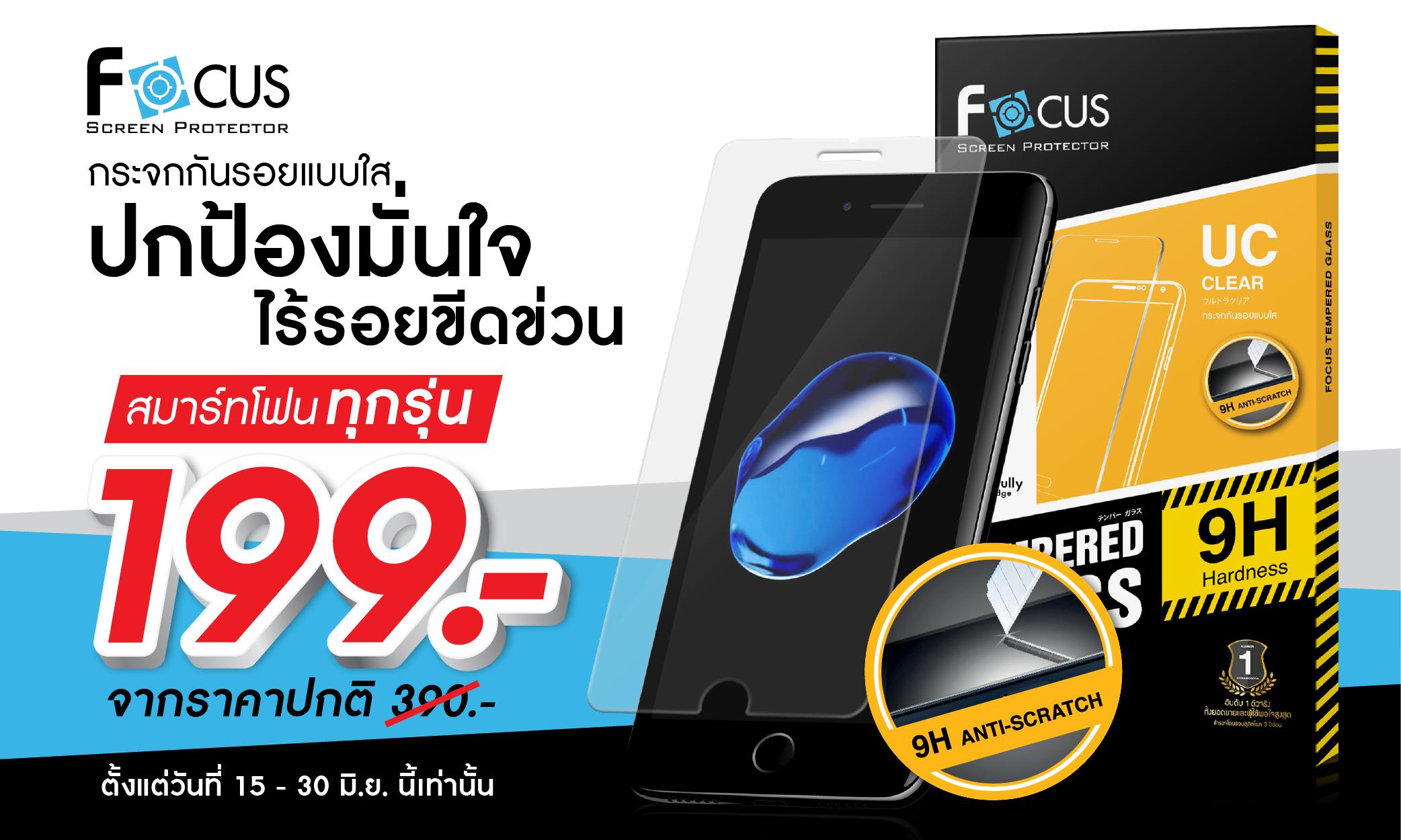 Focus Pro199