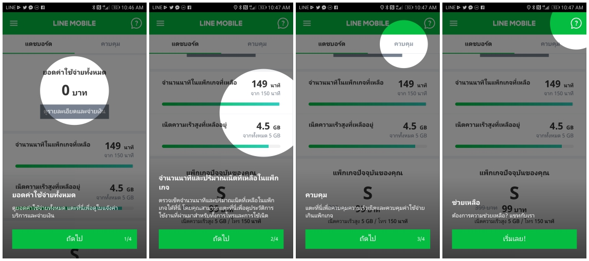 How-to-use-LINE-Mobile-Application-SpecPhone-001