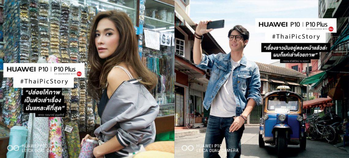 """[PR] หัวเว่ย ส่งแคมเปญ """"ThaiPicStory"""" ชวนคนไทยถ่ายภาพด้วยกล้อง Huawei P10 บอกเล่าเรื่องราวความเป็นไทย พร้อมสร้างสถิติโลกครั้งใหม่ของกินเนสบุ๊ค"""