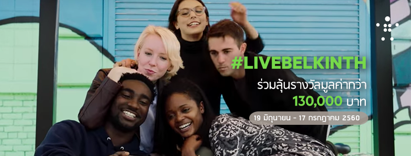 LiveBelkin_FBCoverPhoto_828x315_TH
