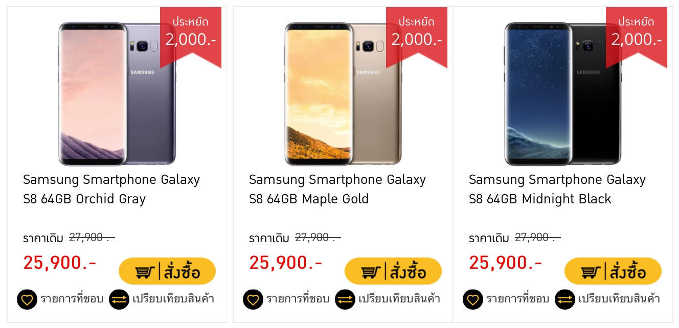 Preload-Ads-Samsung-Galaxy-S8-BananaStore-001
