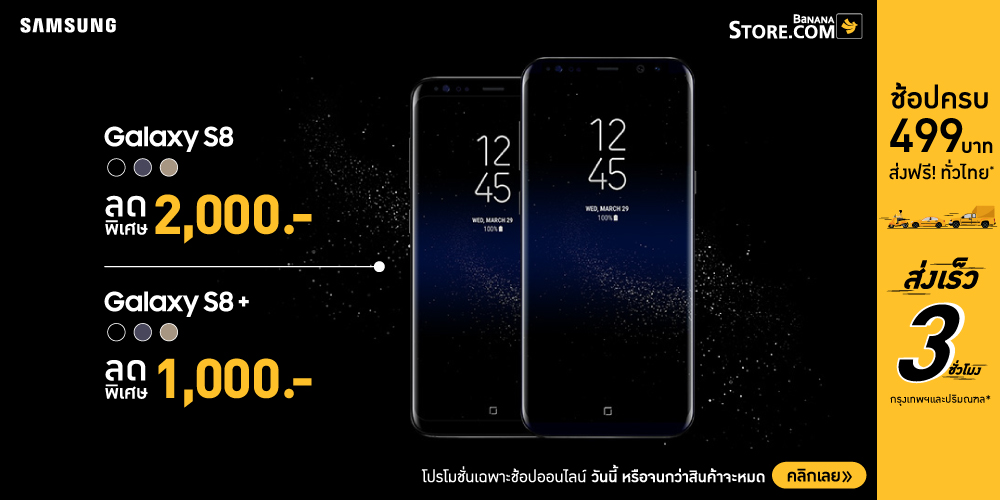 Preload-Ads-Samsung-Galaxy-S8-BananaStore