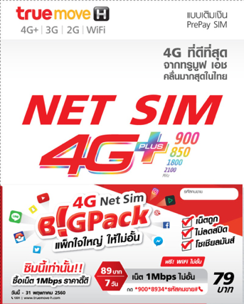 TrueMove-H 4G Net SIM Big Pack-003