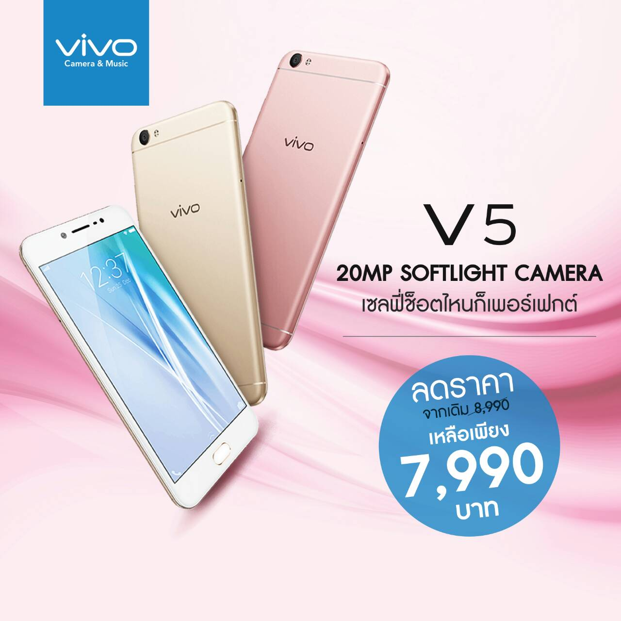 Vivo V5 New Price 001