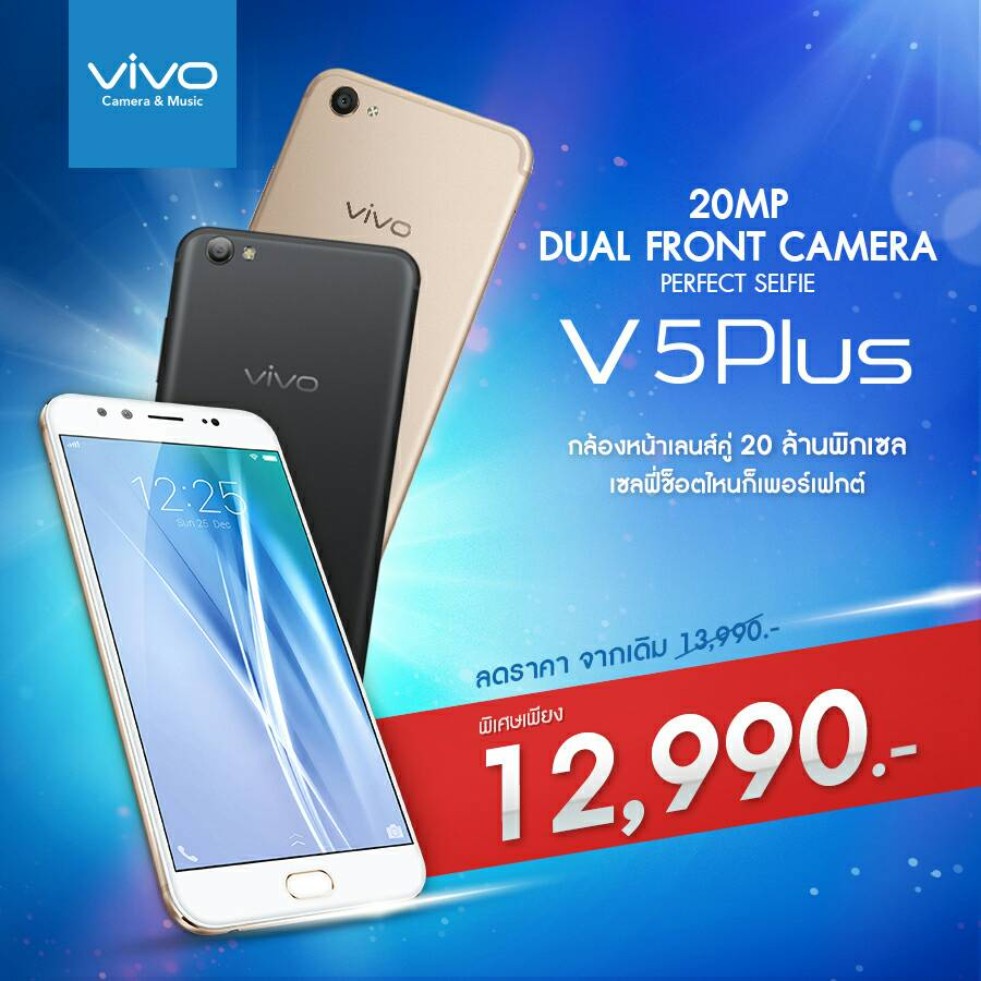 Vivo V5 Plus New Price