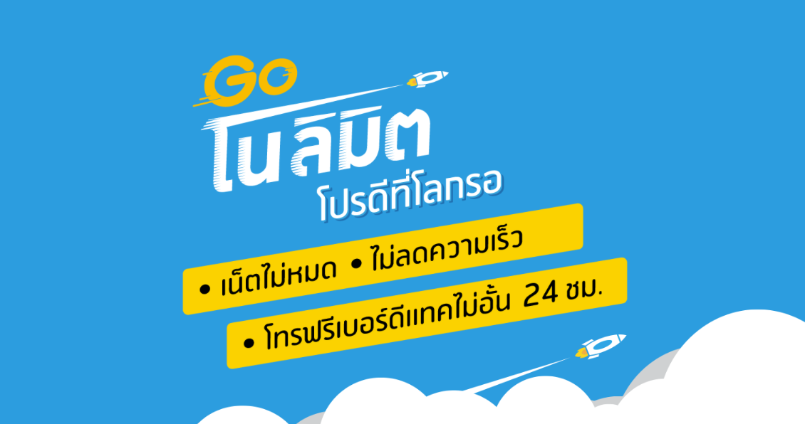 dtac Go No Limited-cover