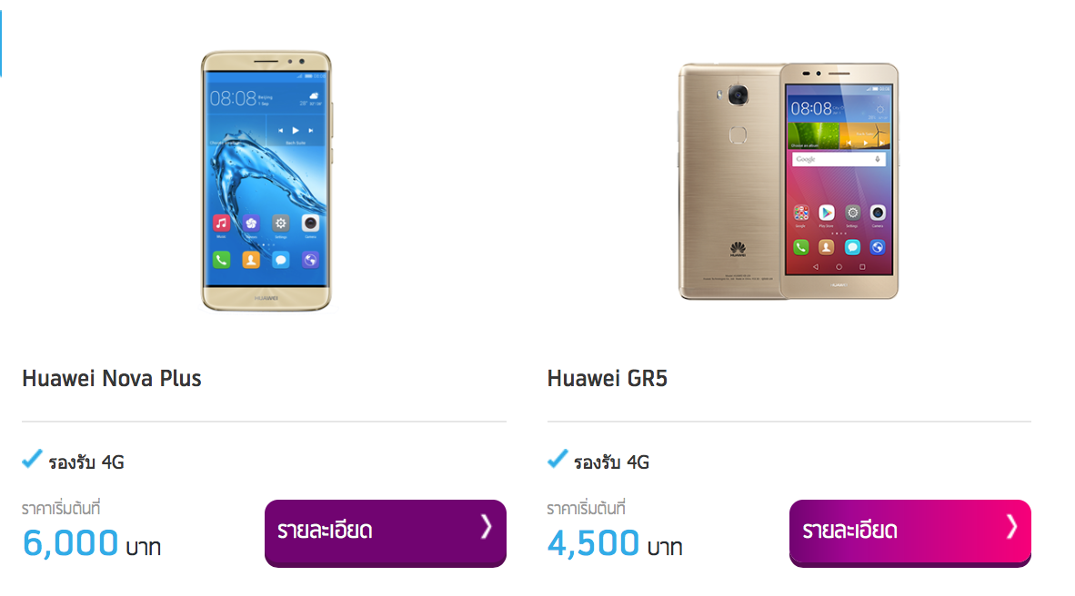 promotion-dtac-online-store-huawei-smartphone-up-to-50-percent-00002