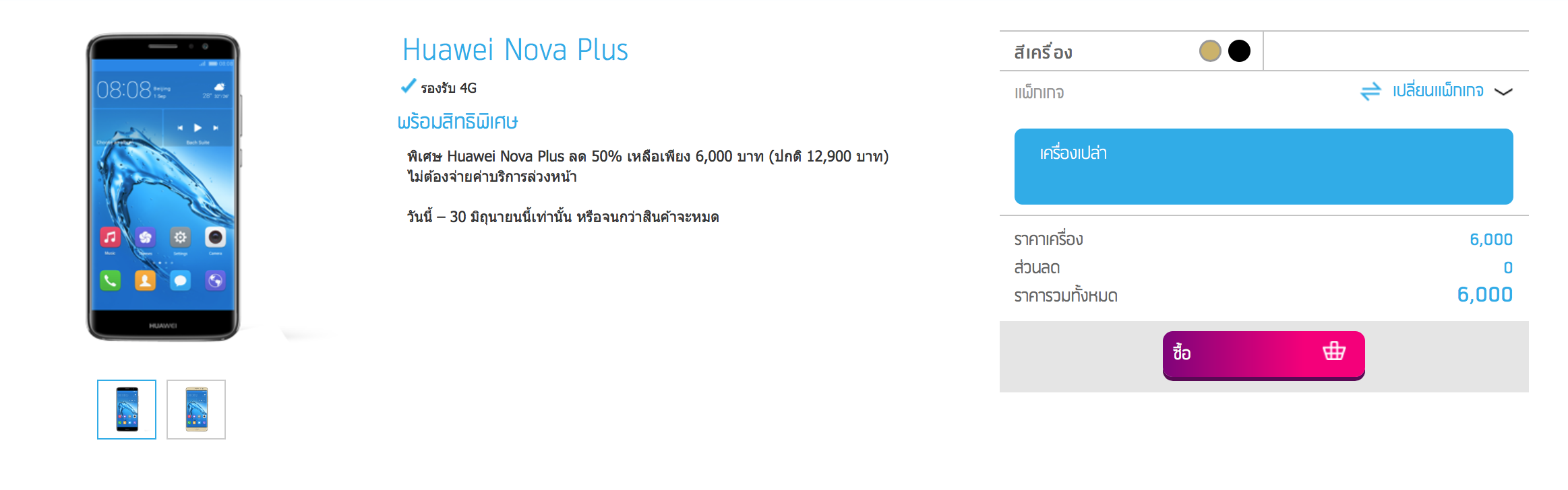 promotion-dtac-online-store-huawei-smartphone-up-to-50-percent-00003