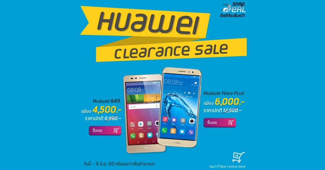 ราคามันได้!! dtac Online Store ลดราคา Huawei Nova Plus เหลือ 6,000 บาท เครื่องเปล่า ไม่ติดสัญญา!!