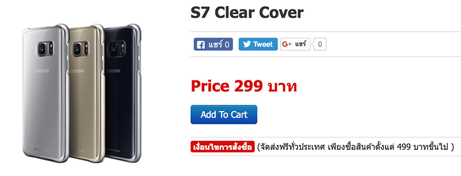Jaymart ลดราคาเคส Samsung Galaxy S7 ของแท้เริ่มต้น 299-399 บาท