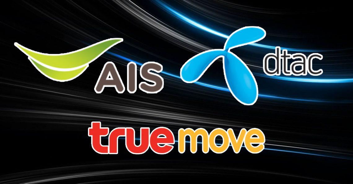 เปรียบเทียบแพ็กเกจเติมเงิน vs รายเดือน ราคาไม่เกิน 299 บาท AIS, TrueMove H และ dtac แบบไหนคุ้มสุด!!