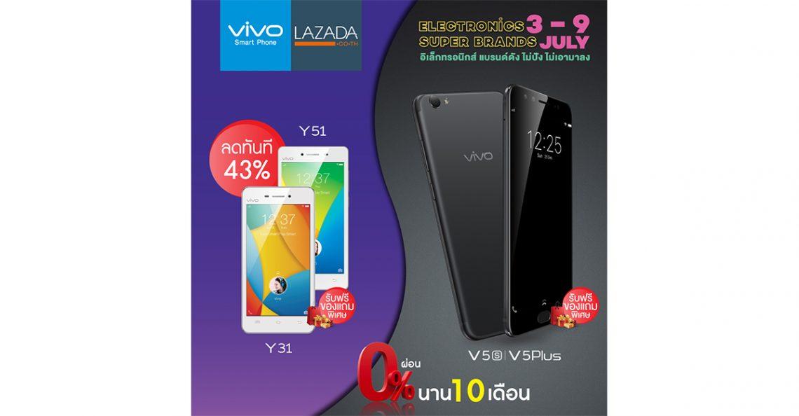 Vivo เข้าร่วมแคมเปญใหญ่กับ Lazada ลดราคากับโปรโมชั่นผ่อน 0% Vivo V51, Y31 ลดทันที 43%