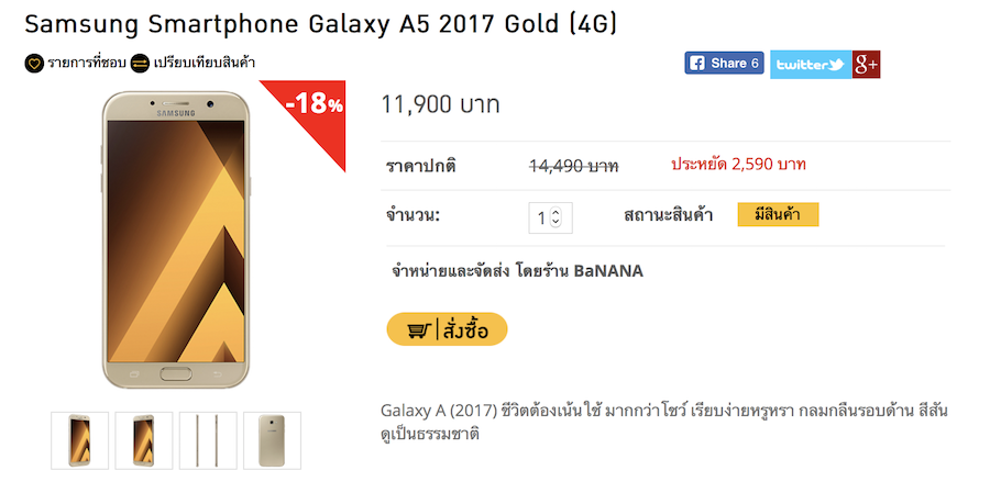 BananaStore-Promotion-Samsung-Galaxy-A5-2017-001