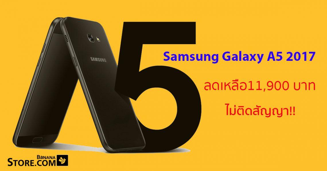 [BananaStore] Samsung Galaxy A5 2017 ลดราคาเน้น ๆ 2,590 บาท เครื่องเปล่า ไม่ติดสัญญา ส่งฟรีใน 3 ชั่วโมง!!