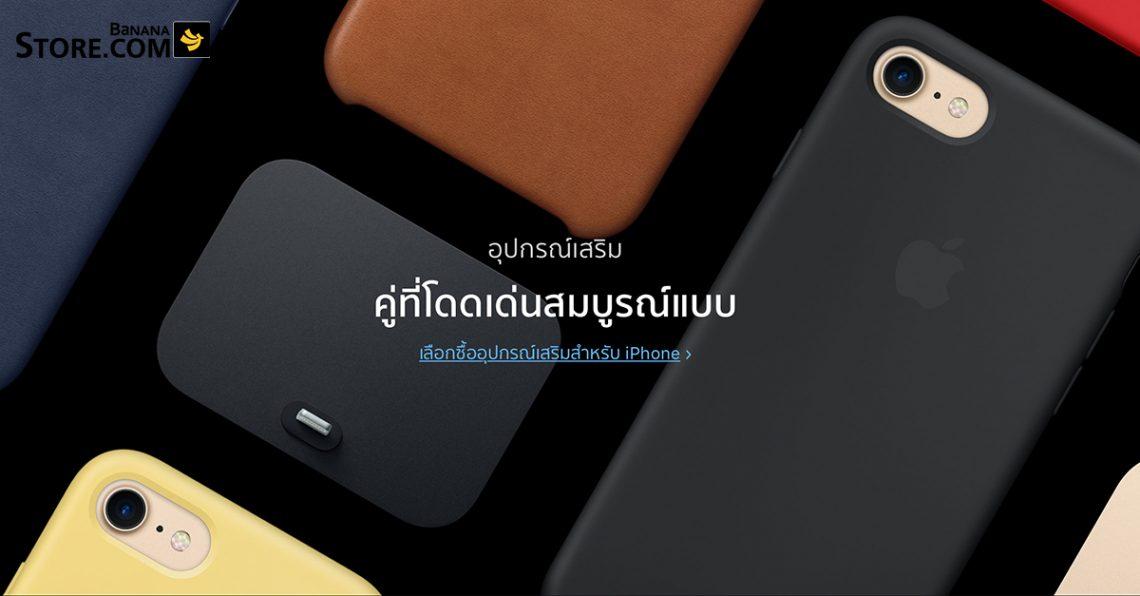 [BananaStore] ลดราคาอุปกรณ์เสริม iPhone/ iPad หลายรุ่น เคสแท้ลด 10% สายไนลอน MFi ลด 50%