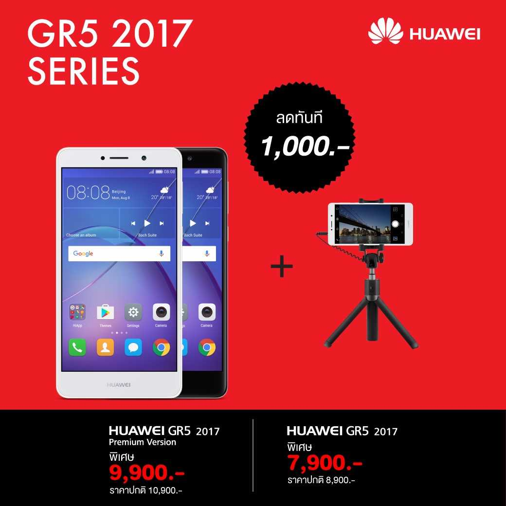 Huawei Grand Sale 5