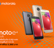 Moto E4-plus_Artwork
