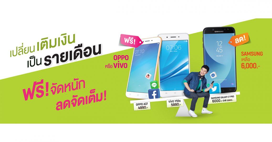 โปรใหม่!! ย้ายค่าย หรือเปลี่ยนจากเติมเงินเป็นรายเดือน AIS รับ Vivo Y55s ราคา 5,990 บาท ฟรีไปเลย!!