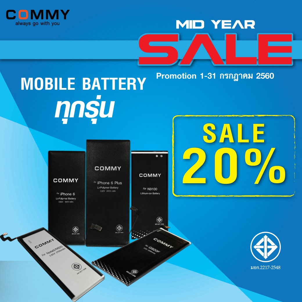 Promotion-COMMY-Mid-Year-Sale-SpecPhone-00002