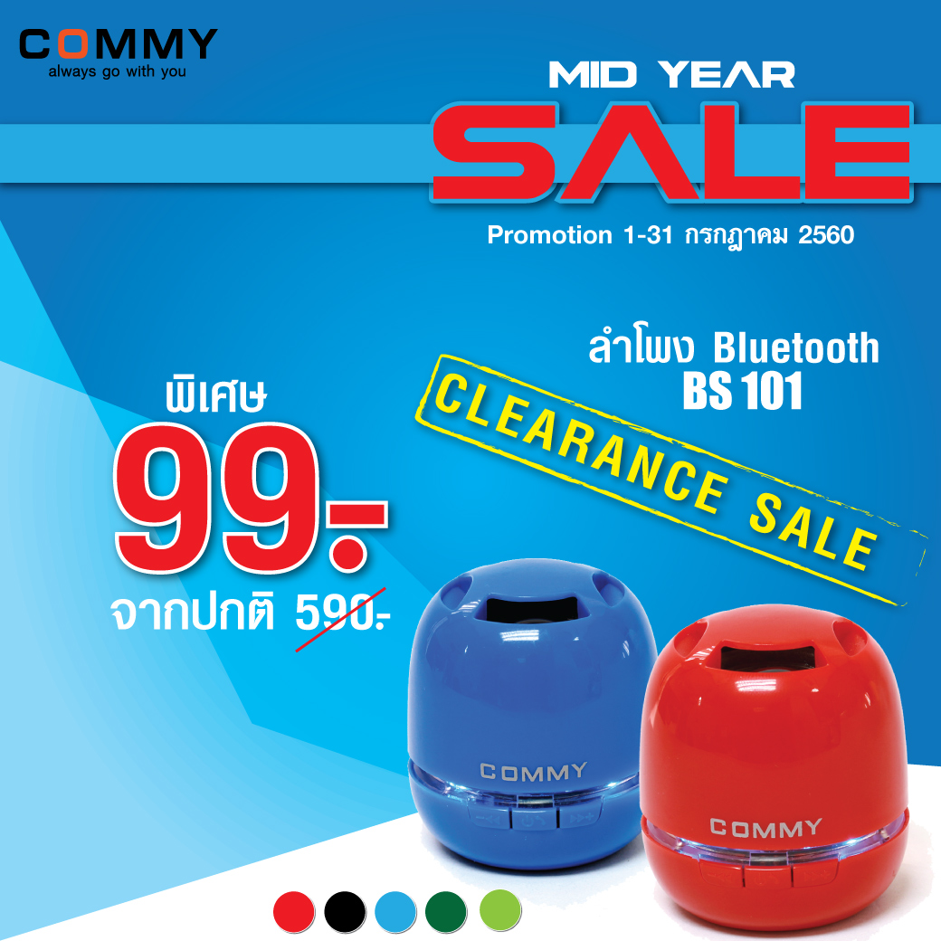 Promotion-COMMY-Mid-Year-Sale-SpecPhone-00004