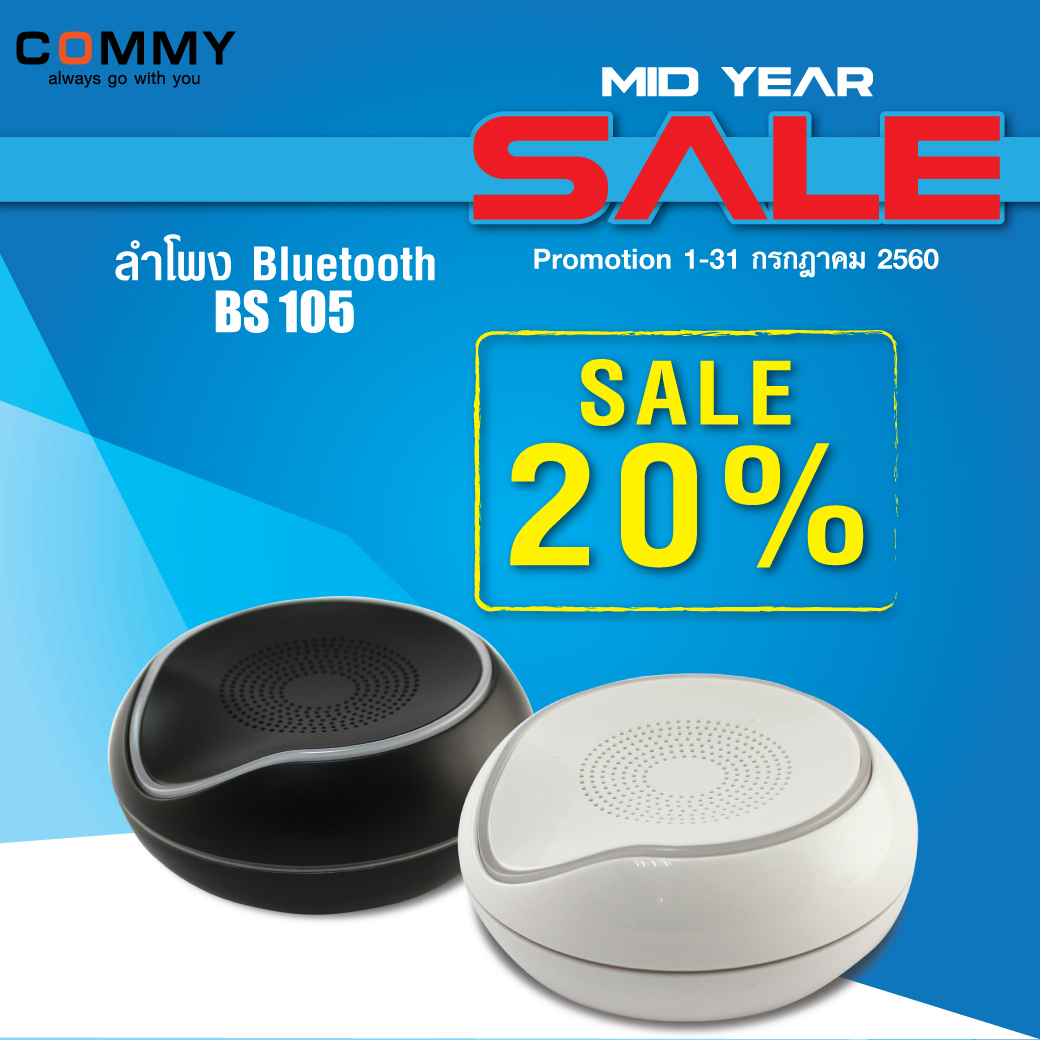Promotion-COMMY-Mid-Year-Sale-SpecPhone-00005