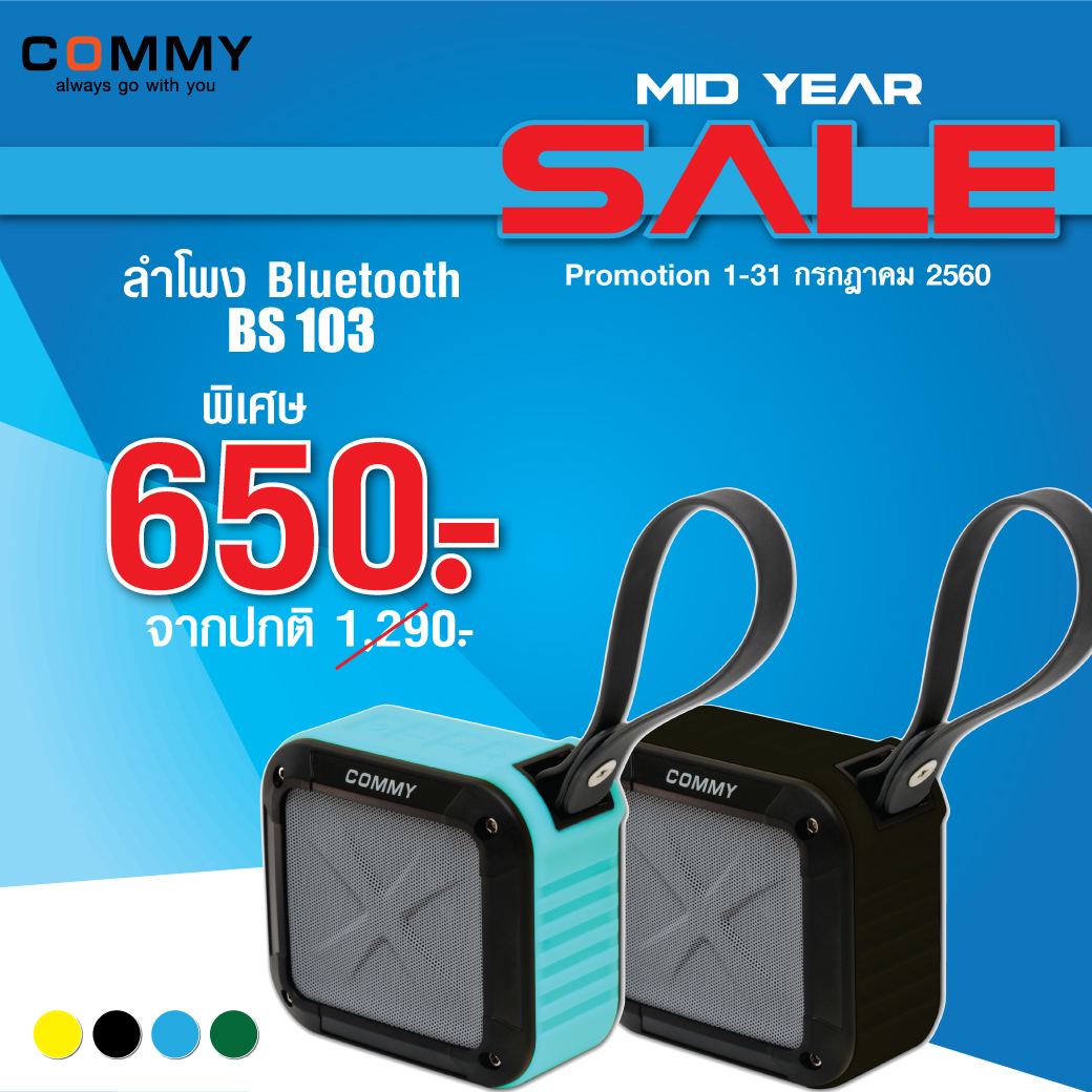 Promotion-COMMY-Mid-Year-Sale-SpecPhone-00006