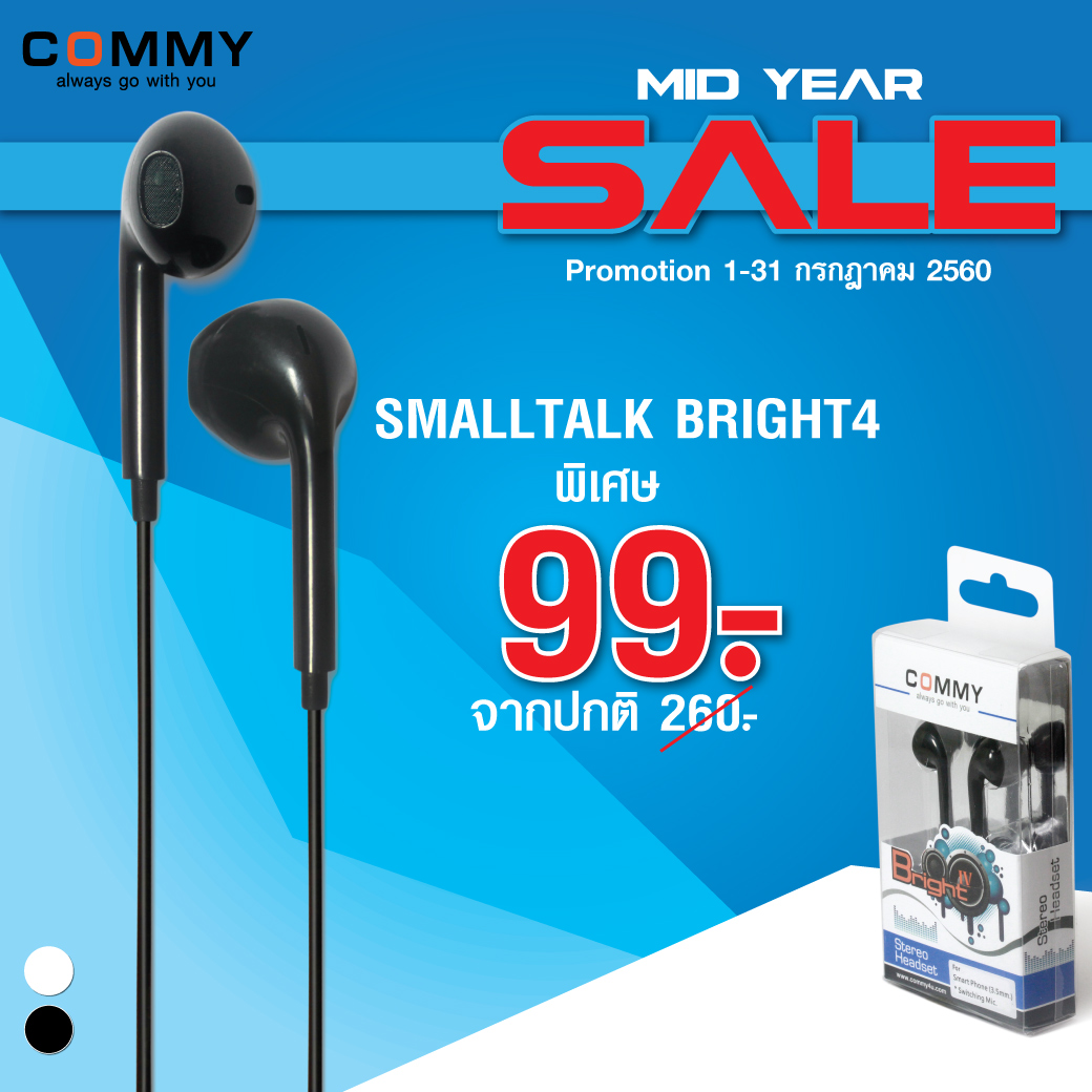 Promotion-COMMY-Mid-Year-Sale-SpecPhone-00008
