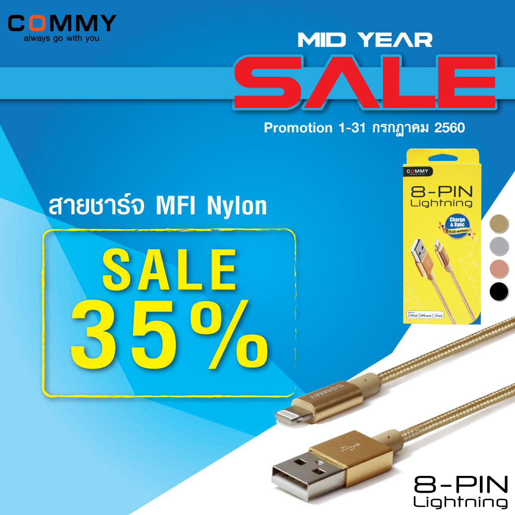 Promotion-COMMY-Mid-Year-Sale-SpecPhone-00009